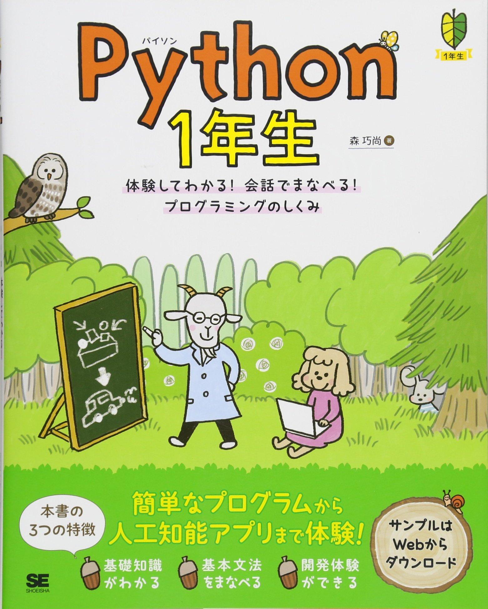 Image of Python 1年生 体験してわかる!会話でまなべる!プログラミングのしくみ