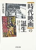 「時代映画」の誕生: 講談・小説・剣劇から時代劇へ