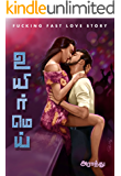 உயிர் மெய்: uyir mei - Fucking fast living together story (Tamil Edition)