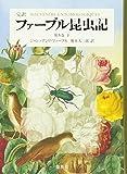 完訳 ファーブル昆虫記 第3巻 下