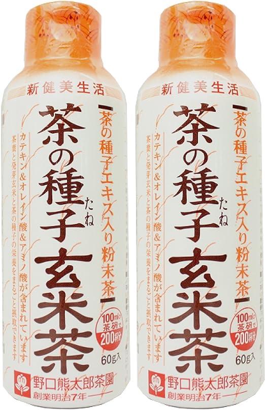 玄米茶 粉末 オレイン酸3.9倍 お茶のタネ入り粉末茶 茶の種子玄米茶60g 2本セット