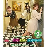 GO!GO!まひゆな号Vol.2