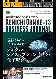 大前研一ビジネスジャーナル No.13(デジタル・ディスラプション時代の企業経営) (大前研一books(NextPublishing))