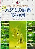 日本のメダカの飼育12か月―月ごとの上手な育て方と増やし方 (Gakken Pet Books)