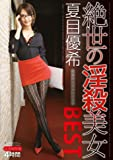 絶世の淫殺美女 夏目優希 4時間 BEST Fetish Box/妄想族 [DVD]