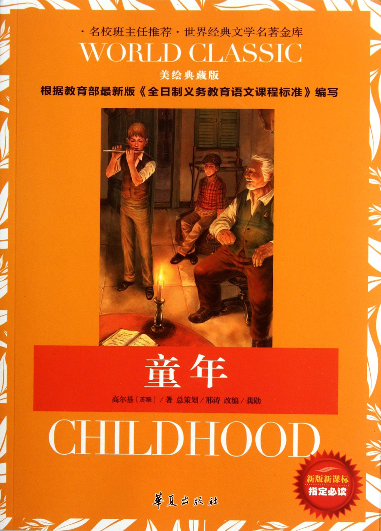 Download My childhood -Treasured Picture Version  Must Reading Appointed by New Course Standard (Chinese Edition) pdf