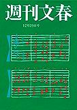 週刊文春 2019年12月19日号[雑誌]