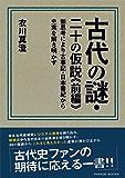 古代の謎・二十の仮説≪前編≫ 新思考により古事記・日本書紀から史実を解き明かす (PARADE BOOKS)
