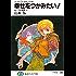 ソード・ワールド・ノベル サーラの冒険5 幸せをつかみたい! (富士見ファンタジア文庫)