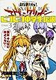 新世紀エヴァンゲリオン ピコピコ中学生伝説 (3) (カドカワコミックス・エース)