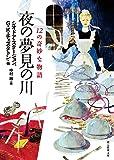夜の夢見の川 (12の奇妙な物語) (創元推理文庫)