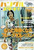 ハングル・スタート!vol.9 <CD> (別冊宝島)