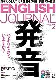 ENGLISH JOURNAL (イングリッシュジャーナル) 2020年2月号