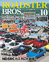 ROADSTER BROS. (ロードスターブロス) Vol.10 (Motor Magazine Mook)
