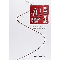 改革开放40年社会发展与变迁