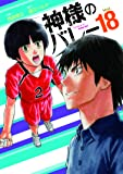 神様のバレー 18 (芳文社コミックス)