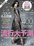 ELLE JAPON (エル・ジャポン) 2018年 2月号 トラベルサイズ