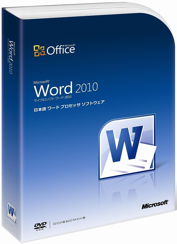 【旧商品】Microsoft Office Word 2010 通常版 [パッケージ] B003FZAC9Q Parent