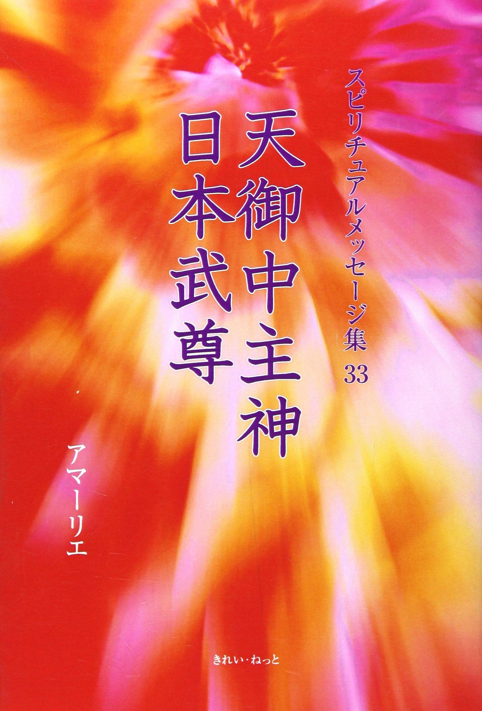 Supirichuaru messejishu. 33 (Amenominakanushinokami yamato takeru no mikoto). pdf