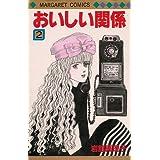 おいしい関係 2 (マーガレットコミックス)
