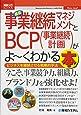 図解入門ビジネス最新事業継続マネジメントとBCP(事業継続計画)がよ~くわかる本