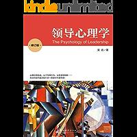 领导心理学(管理决策宝典 助力领导科学决策 )