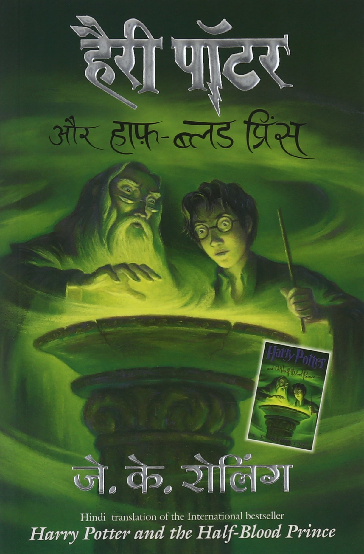 Buy Harry Potter Aur Half Blood Prince Book Online at Low Prices in India | Harry  Potter Aur Half Blood Prince Reviews & Ratings - Amazon.in