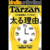 Tarzan(ターザン) 2019年11月28日号 No.776 [太る理由。] [雑誌]
