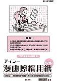 Icy 135kg Im-35b B4 Thickness Manga Manuscript Paper Professional Use 40 Sheets