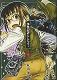 事件記者トトコ! 3巻 (ビームコミックス)