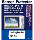 AR液晶保護フィルム SONY サイバーショット DSC-TF1専用(反射防止フィルム・ARコート)【クリーニングクロス付】