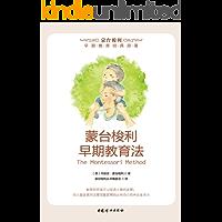 蒙台梭利早期教育法(享誉全球的早期教育经典名著!蒙台梭利的第一本儿童教育专著。)