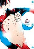 ノーカラーベイビー (ディアプラス・コミックス)