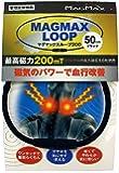 マグマックスループ200 ブラック 50cm (MAGMAX LOOP 200 BLACK 50cm)