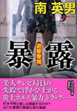 暴露 遊撃警視 (祥伝社文庫)