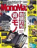 MonoMax(モノマックス) 2016年 08 月号 [雑誌]