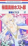桜蘭高校ホスト部 17 (花とゆめCOMICS)