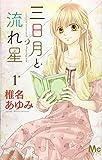 三日月と流れ星 1 (マーガレットコミックス)