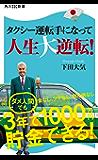 タクシー運転手になって人生大逆転! (角川SSC新書)