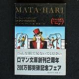 マタ・ハリの日記 (1978年) (富士見ロマン文庫)