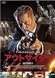 アウトサイダー [DVD]