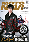 MOTO NAVI (モトナビ) 2016年 02月号 [雑誌]