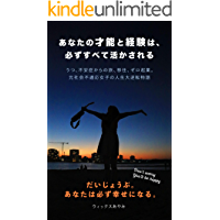 anatanosainotokeikenhakanarazusubeteikasareru: utsufuanshokaranotabiijyuzerokigyomotosyakaifutekiojyoshinozinseidaigyakutenmonogatari (Japanese Edition)