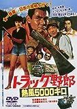トラック野郎 熱風5000キロ [DVD]