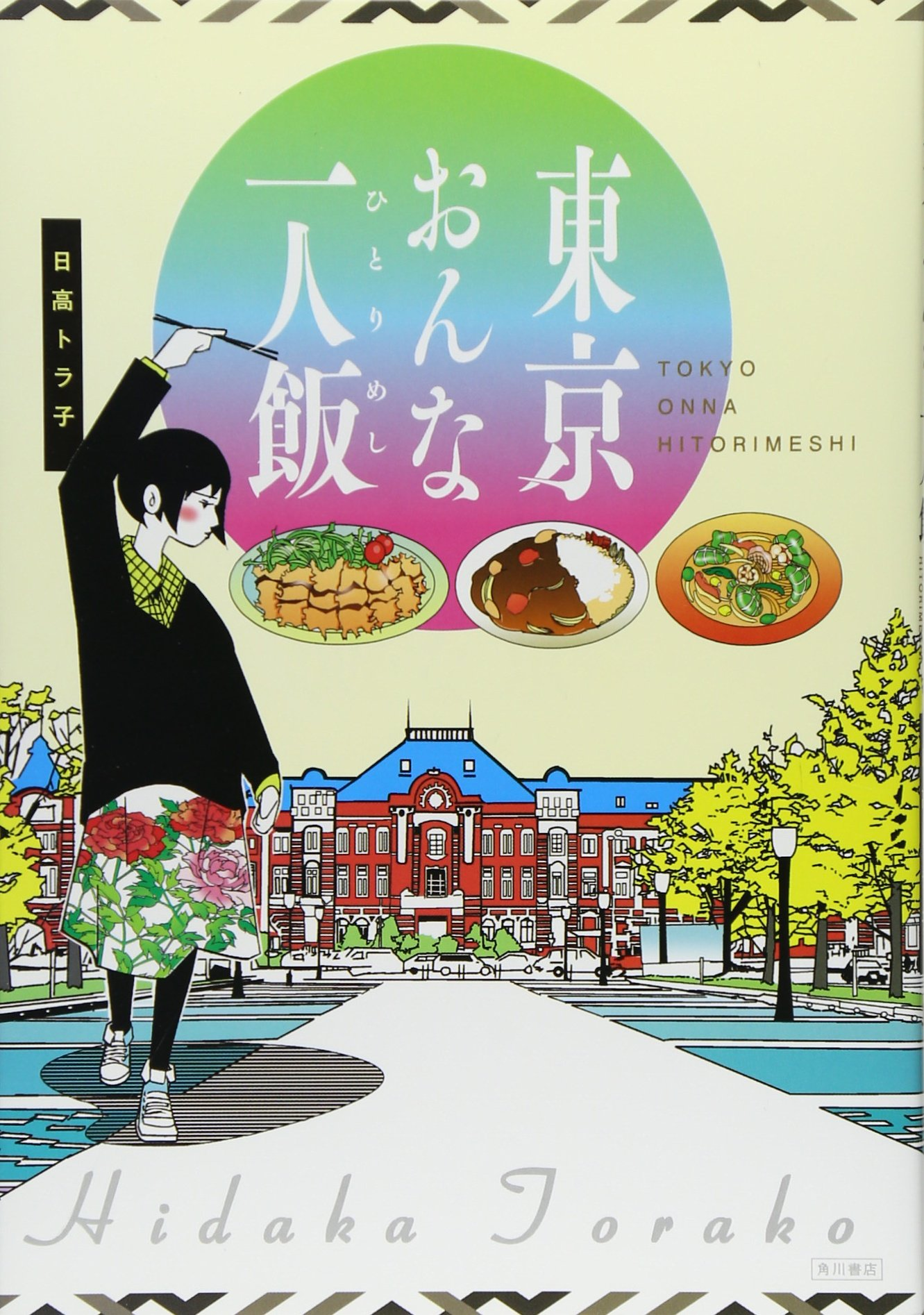 Download Tokyo woman one person rice (2013) ISBN: 4041104211 [Japanese Import] ebook