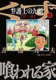弁護士のくず 第二審 8 (ビッグコミックス)