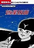想い出のアニメライブラリー 第9集 遊星仮面 デジタルリマスター版 スペシャルプライス版DVD <期間限定>