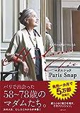 Madame Chic Paris Snap―大人のシックはパリにある
