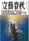 文藝春秋2019年11月号