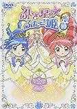 ふしぎ星の☆ふたご姫 10 [DVD]